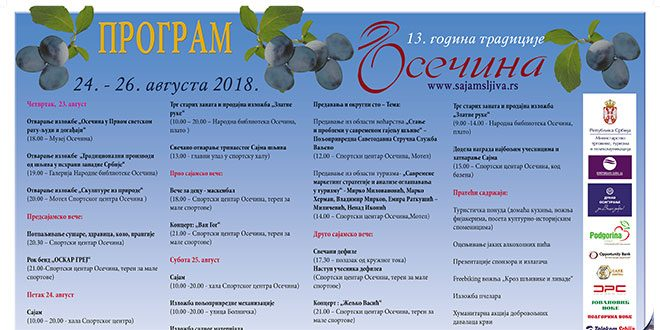 PROGRAM SAJAM ŠLJIVA 2018.