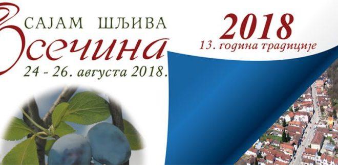 САЈАМ ШЉИВА ОСЕЧИНА 2018